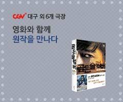 CGV극장별 [CGV대구 외 6개 극장] 영화와 함께 원작을 만나다